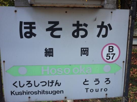 細岡駅06