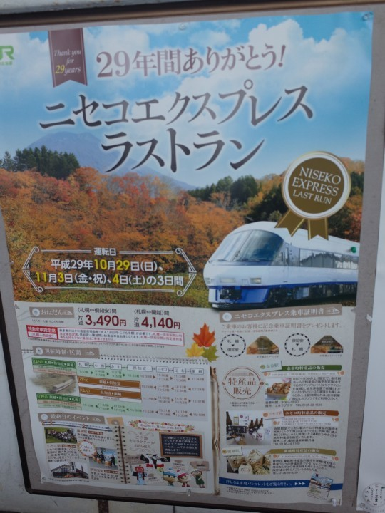 ニセコ駅12
