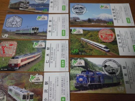 ニセコ駅13