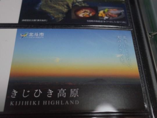新函館北斗駅06