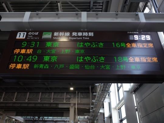 新函館北斗駅12