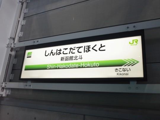 新函館北斗駅13