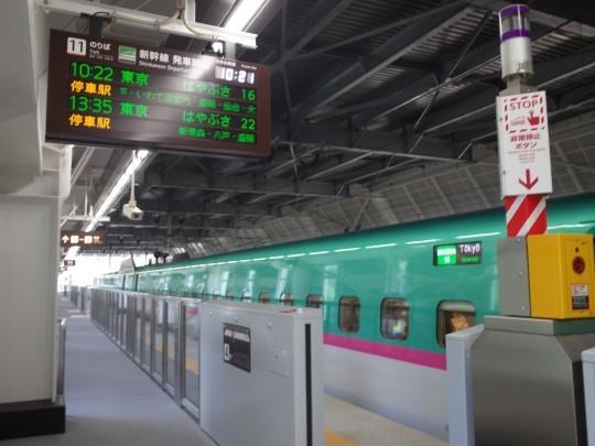 新函館北斗駅18