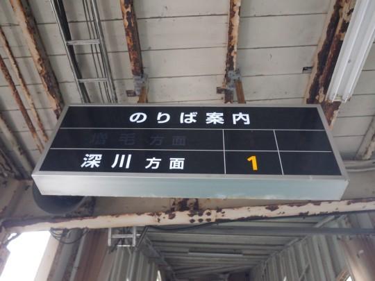 留萌駅07