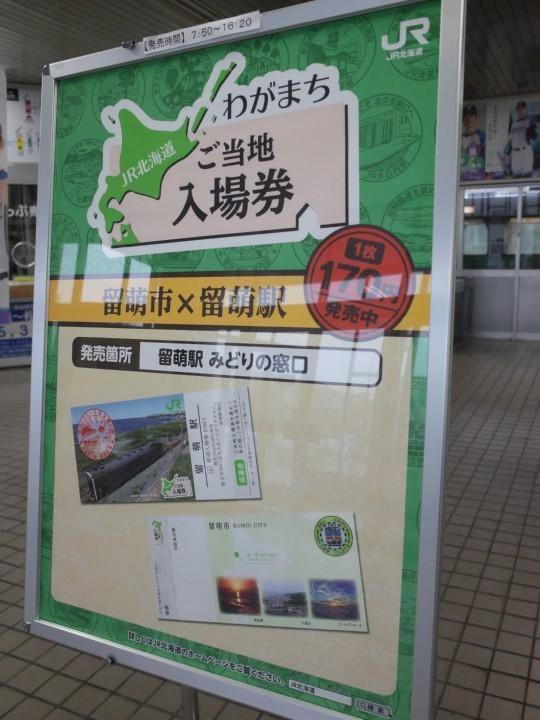 留萌駅10