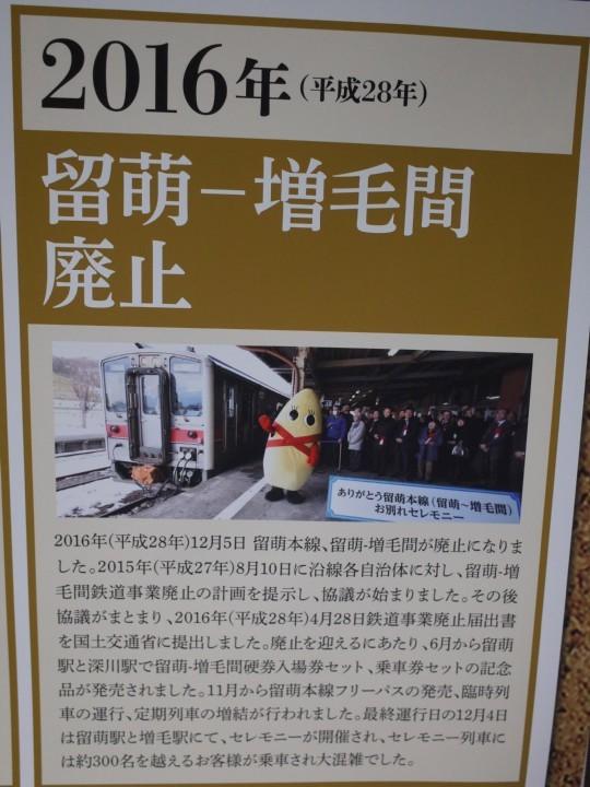 留萌駅22