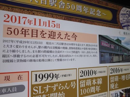 留萌駅23