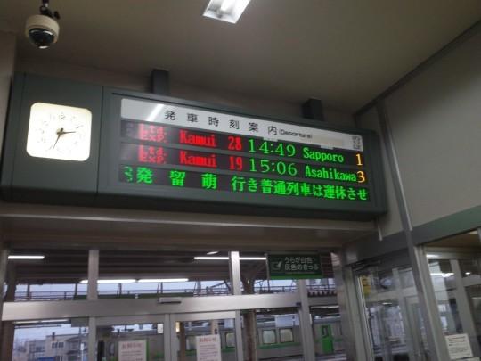 留萌駅28