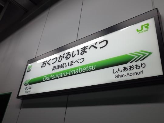 奥津軽いまべつ駅01