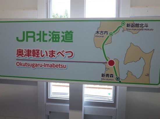 奥津軽いまべつ駅04