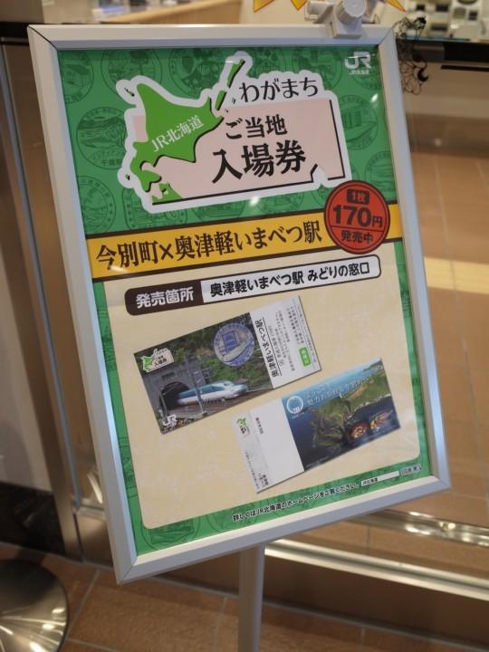 奥津軽いまべつ駅06