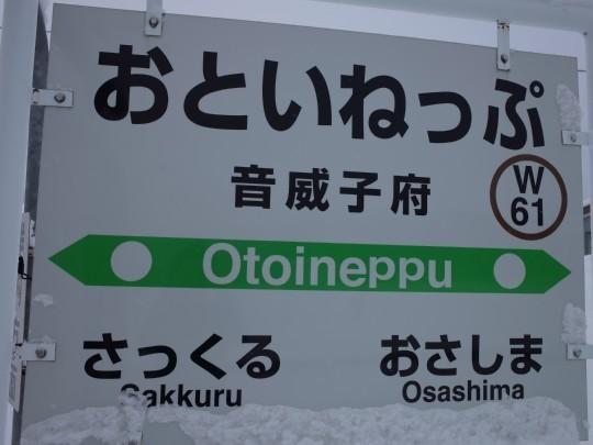音威子府駅09