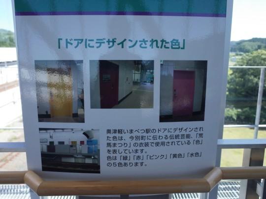 奥津軽いまべつ駅17