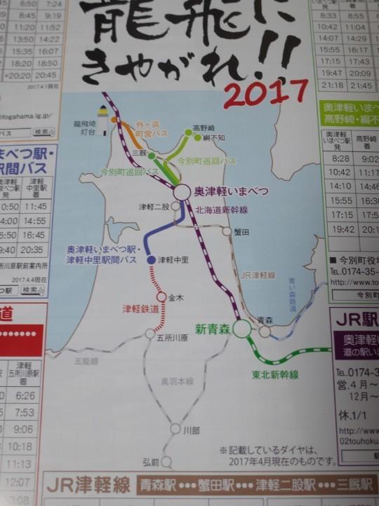 奥津軽いまべつ駅21