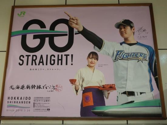 新函館北斗駅19