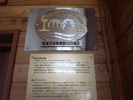 音威子府駅12