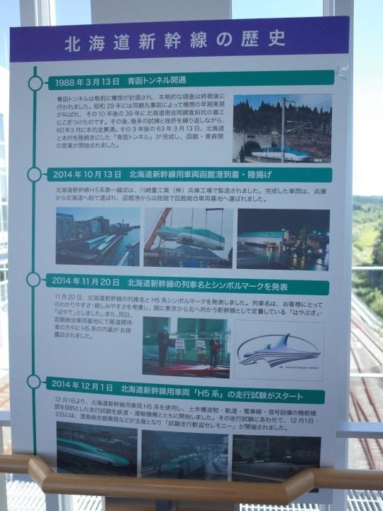 奥津軽いまべつ駅24