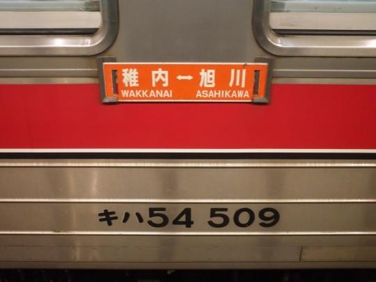 幌延駅03