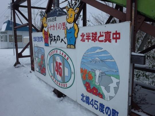 幌延駅12
