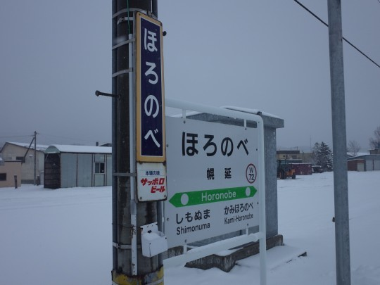 幌延駅16