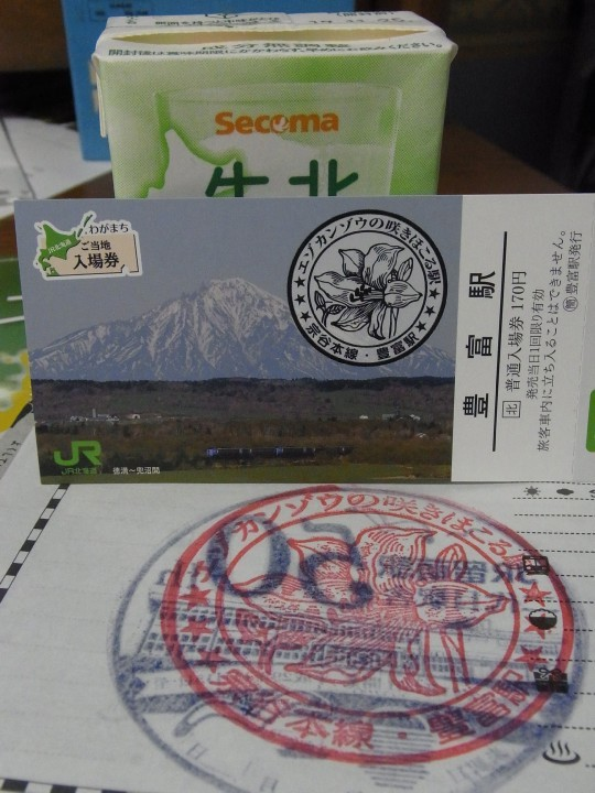 豊富駅08