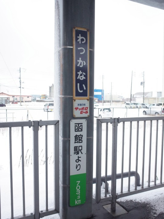 稚内駅02