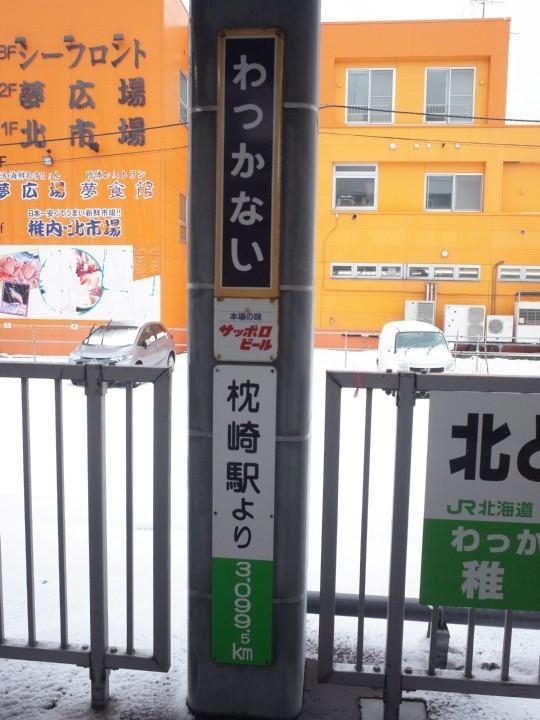 稚内駅03