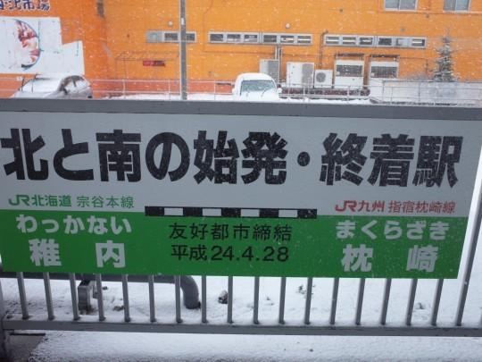 稚内駅04
