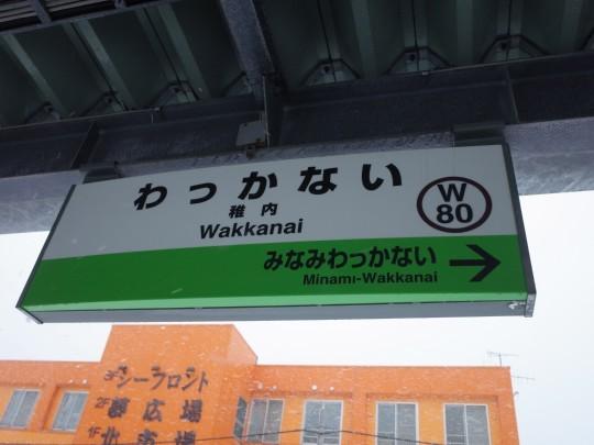 稚内駅08