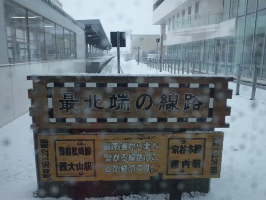 稚内駅11
