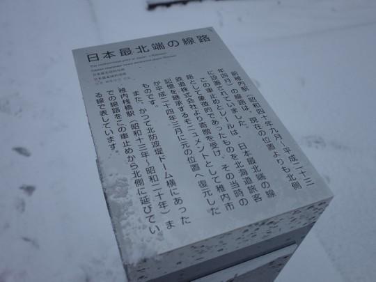 稚内駅14