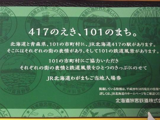 稚内駅32