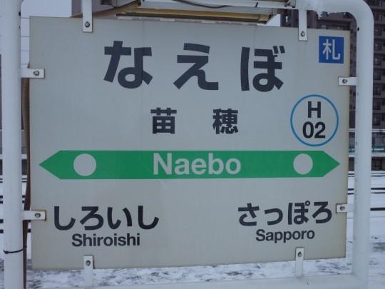 苗穂駅02