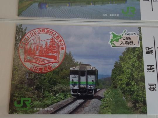 北剣淵駅29