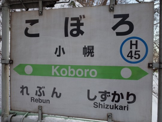 小幌駅05