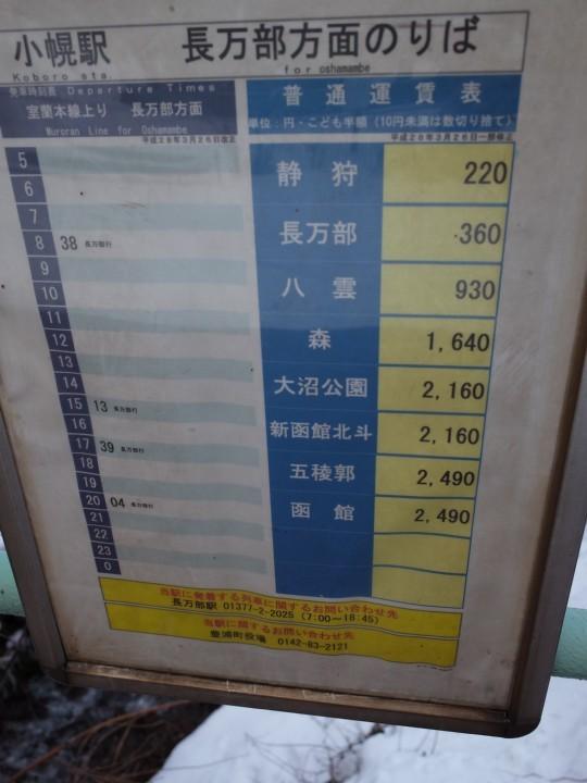 小幌駅09