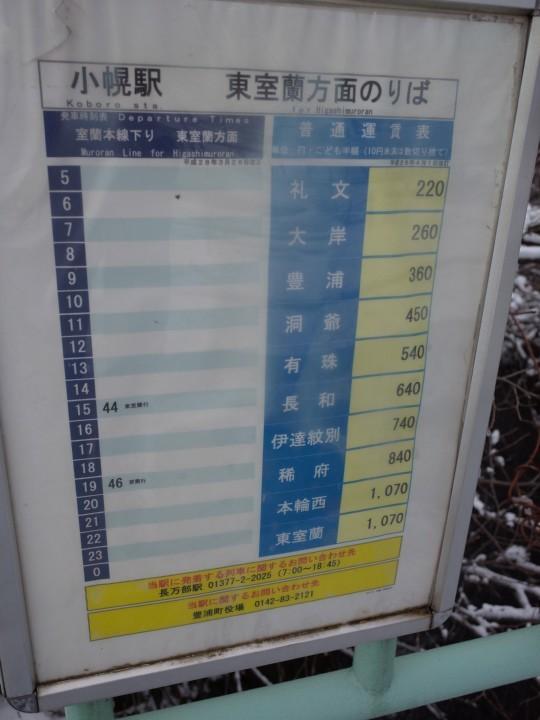 小幌駅10