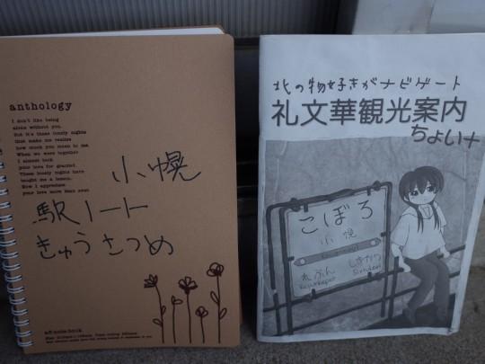 小幌駅23