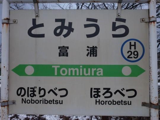 富浦駅02