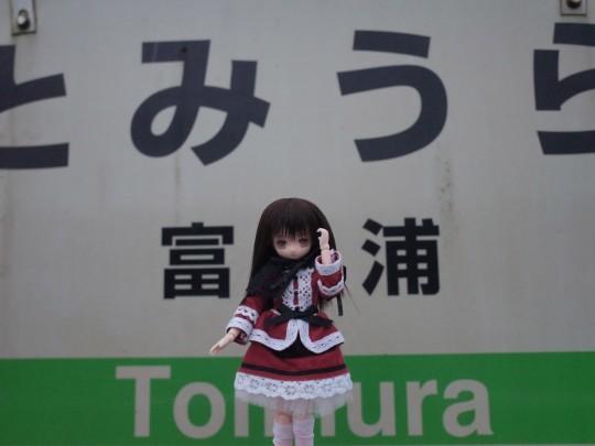 富浦駅10