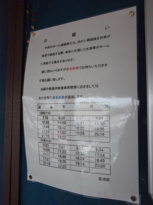 富浦駅17