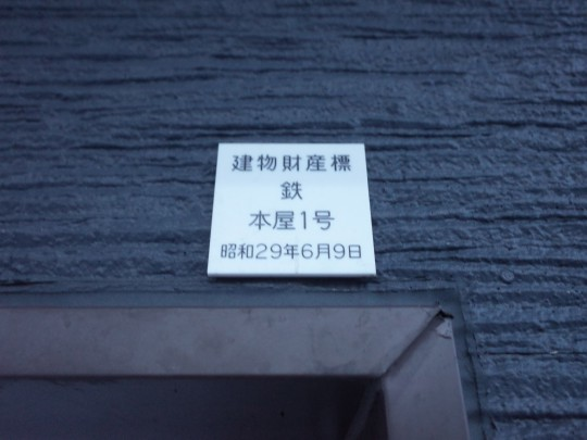 古瀬駅20