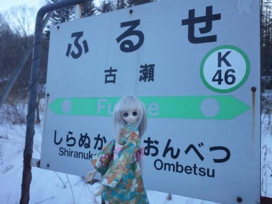 古瀬駅26