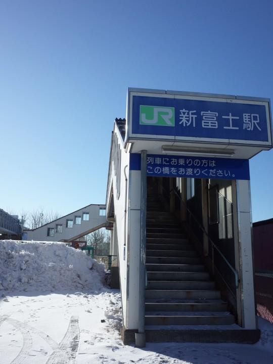 新富士駅03