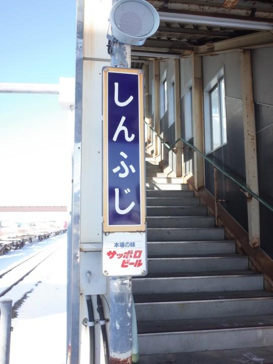 新富士駅12