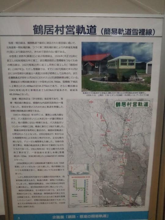 新富士駅13