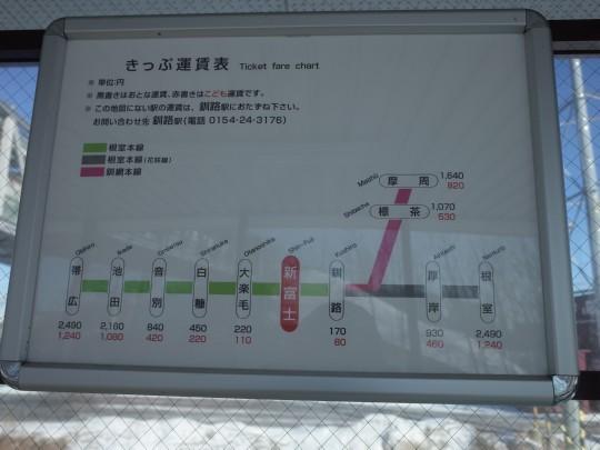 新富士駅17