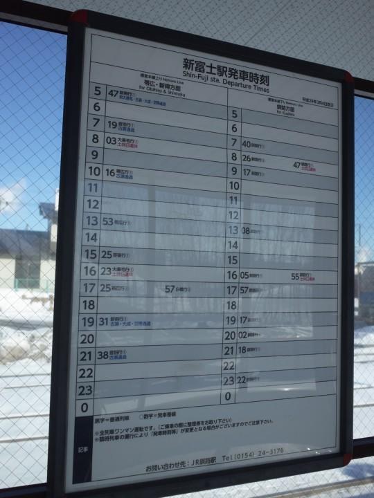 新富士駅18