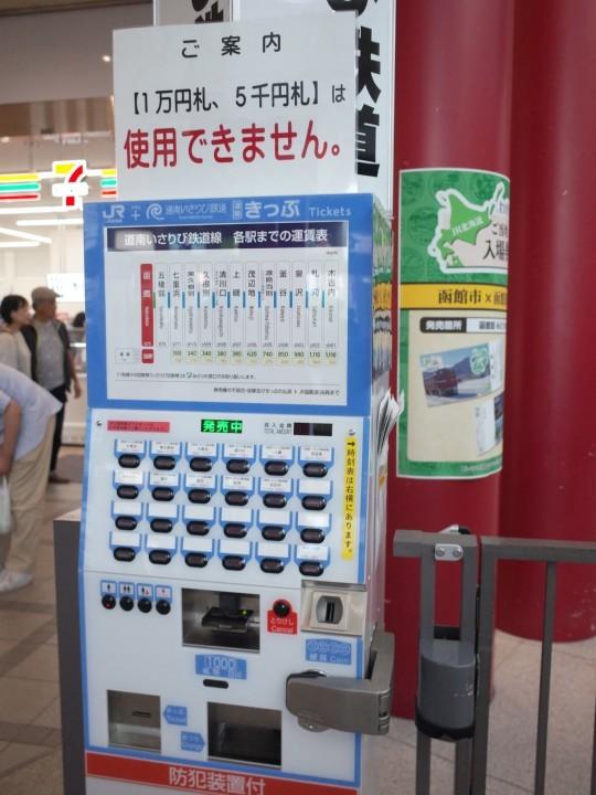 函館駅16