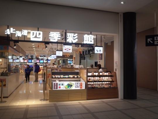 函館駅18